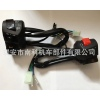 NK-099 Motorcycle handle switch assy