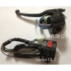 NK-100 Motorcycle handle switch assy