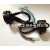 NK-102 Motorcycle handle switch assy