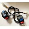 NK-104 Motorcycle handle switch assy