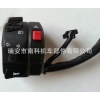NK-125 Motorcycle handle switch assy