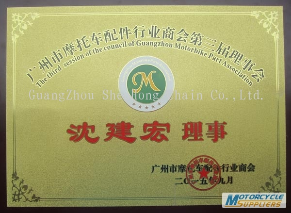 Guangzhou motorcycle accessories Chamber of Commerce